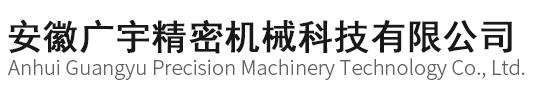 安徽广宇精密机械科技有限公司